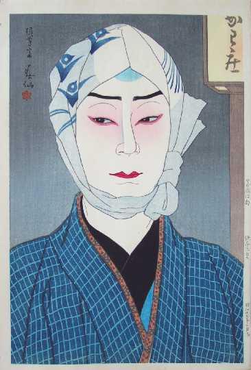 Natori_Shunsen-Nakamura_Ganjiro_II_as_Kamiya_Jihei_in_Kamiji